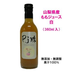 山梨県産ももストレートジュース「Pj珠」桃(白色) ハーフ(360ml)果汁100%ジュース 桃ジュース ももジュース モモ ジュース ピーチ ジュース フルーツ ジュース 果物ジュース 高級ジュース