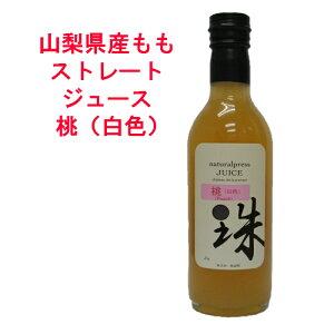 山梨県産ももストレートジュース「珠(じゅ)」桃(白色) ハーフ(360ml)果汁100%ジュース 桃ジュース ももジュース モモ ジュース ピーチ ジュース フルーツ ジュース 果物ジュース 高級ジュ