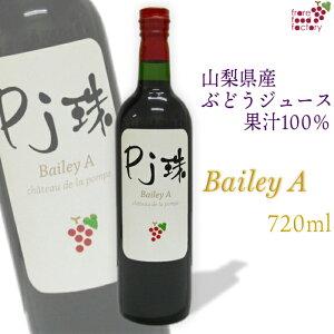 山梨産ストレート葡萄ジュース「Pj珠」ベーリーA720ml ポリフェノールが豊富果汁100% ぶどう ブドウ グレープジュース 無添加 フルーツジュース 高級  瓶 国産 お取り寄せ ギフト プレゼン