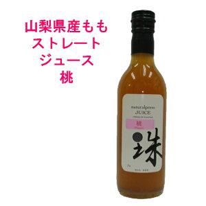 山梨県産ももストレートジュース「珠(じゅ)」桃  ハーフ(360ml)果汁100%ジュース 桃ジュース ももジュース モモ ジュース ピーチ ジュース フルーツ ジュース 果物ジュース 高級ジュース 無