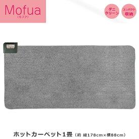 モフア ホットカーペット 電気カーペット 1畳 サイズ 本体 約176×88cm MPU101 送料無料
