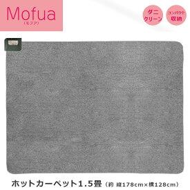 モフア ホットカーペット 電気カーペット 1.5畳 サイズ 本体 約176×128cm MPU151 送料無料