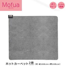 モフア ホットカーペット 電気カーペット 2畳 コンパクト 本体 約168×168cm MPU191 送料無料