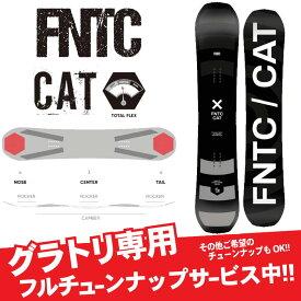 20-21 FNTC CAT エフエヌティーシー シーエーティー グラトリ ダブルキャンバー SNOWBOARD スノーボード 板 2020-2021 レイトプロジェクト タッキー