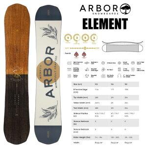 アーバー スノーボード エレメント キャンバー ARBOR ELEMENT CAMBER ジブ パーク グラトリ 21-22 フリーライディング