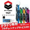 17-18 FTWO < TNT >レイトプロジェクト瀧澤憲一タッキー使用モデルSNOWBOARD グラトリダブルキャンバースノーボード…