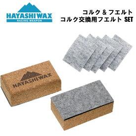 ハヤシワックス ブレンズ コルク&フエルト 交換用フェルト セット チューンナップ用品 HAYASHI WAX BLENDS