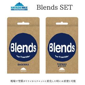 ハヤシワックス ブレンズ セット ベースワックス トップワックス Blends ベース Blends トップ HAYASHI WAX BLENDS SET