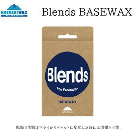 ハヤシワックス ブレンズ ベースワックス Blends ベース HAYASHI WAX BLENDS ホットワックス