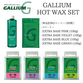ガリウム ベースワックス 6点セット GALLIUM WAX ホットワックス スキー スノーボード ワックス EXTRA BASE set