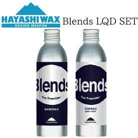 ハヤシワックス ブレンズ ベース トップ セット リキットタイプ BLENDS LQD BASE TOP SET WAX 液体ワックス 滑走ワックス HAYASHI WAX
