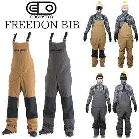 エアブラスター フリーダム ビブ パンツ AIRBLASTER Freedom Bib Pant SNOWBOARD WEAR スノーボード ウェア 2018-2019