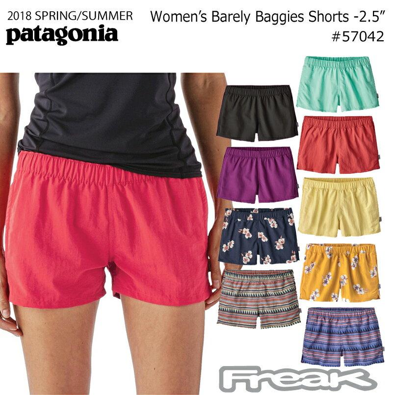 メール便送料無料 あす楽 パタゴニア PATAGONIA レディースバギーズショーツ 57043< W's Barely Baggies Shorts ウィメンズ ベアリー バギーズショーツ >ショートパンツ