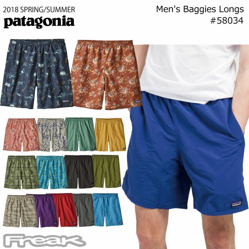 """あす楽 パタゴニア PATAGONIA バギーズショーツ 58034<Men's Baggies Longs - 7"""" メンズ バギーズロング(股下18cm)>バギーズショーツショートパンツ ネコポス発送で送料無料"""