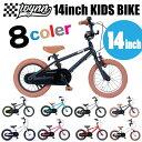 子供用 自転車 14インチ WYNN BIKE ウィンバイク 全8色<Wynn 14inch Kids Bike> キッズ子ども用BMX 補助輪付属 ※沖縄・北海道・離島は送料加算