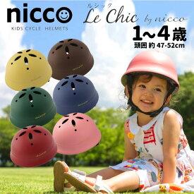 ベビー キッズヘルメットブランド NICCO ニコ Le Chic ルシック 子供用KIDS BABY HELMET 自転車、ストライダー、キックバイクに最適