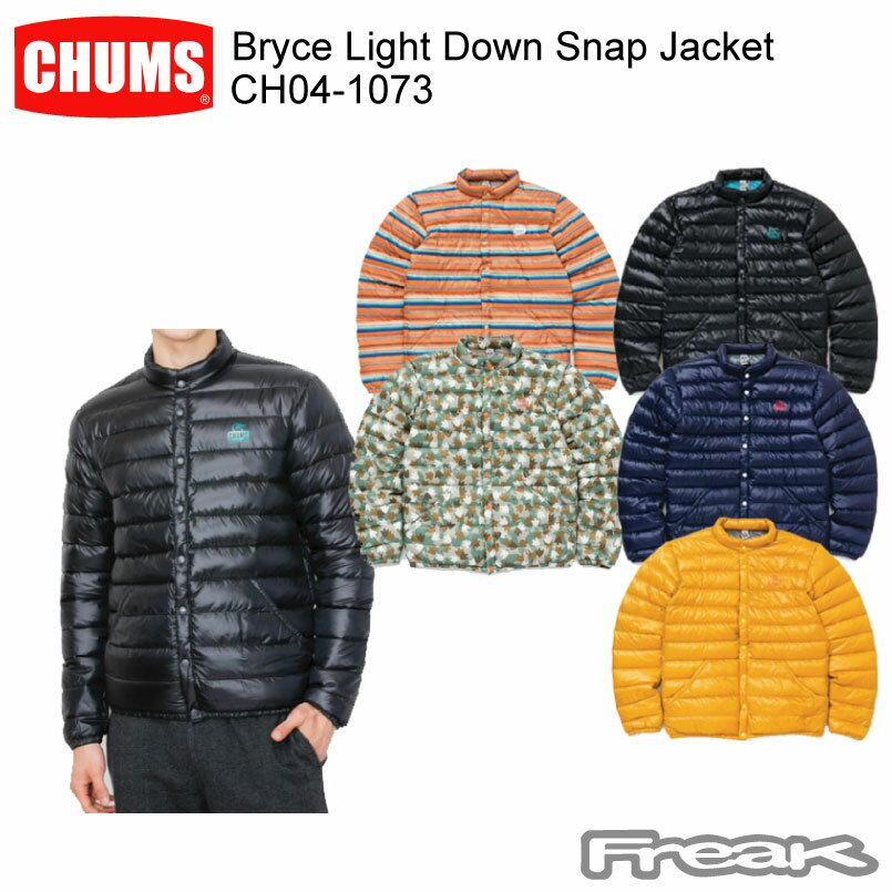 【72時間限定ポイント3倍】CHUMS チャムス CH04-1073<Bryce Light Down Snap Jacket ブライスライトダウンスナップジャケット >※取り寄せ品