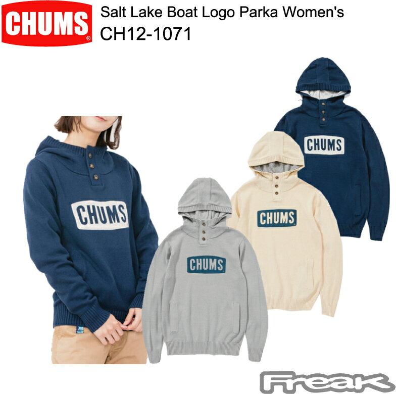 数量限定【200円クーポン】配布中!!CHUMS チャムス CH12-1071 Salt Lake Boat Logo Parka Women's ソルトレイクボートロゴパーカー(ニット) >※取り寄せ品
