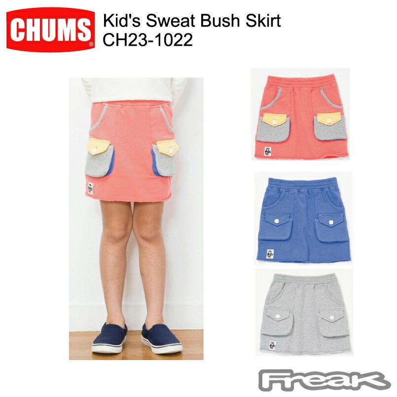 CHUMS チャムス 定番!スウェット素材のスカート CH23-1022<Kid's Sweat Bush Skirt キッズスウェットブッシュスカート>※取り寄せ品