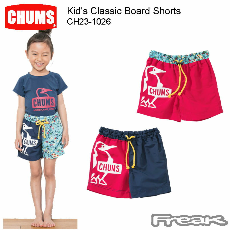 CHUMS チャムス キッズ パンツ CH23-1026<Kid's Classic Board Shorts キッズクラシックボードショーツ(キッズ)>※取り寄せ品RSS
