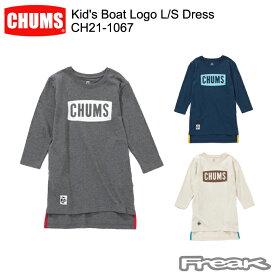 78beeaa38fe CHUMS チャムス キッズ Tシャツ CH21-1067<Kid's Boat Logo L/S Dress