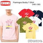 今だけ【最大1200円クーポン】配布中!!CHUMS チャムス メンズ Tシャツ CH01-1503< Flamingos Booby T-Shirt   フラミンゴブービーTシャツ >※取り寄せ品