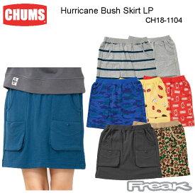 CHUMS チャムス レディース スカート CH18-1104<Hurricane Bush Skirt LP ハリケーンブッシュスカートループパイル>※取り寄せ品