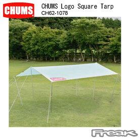 CHUMS チャムス テント キャンプ CH62-1078<CHUMS Logo Square Tarp チャムスロゴスクエアタープ>※取り寄せ品