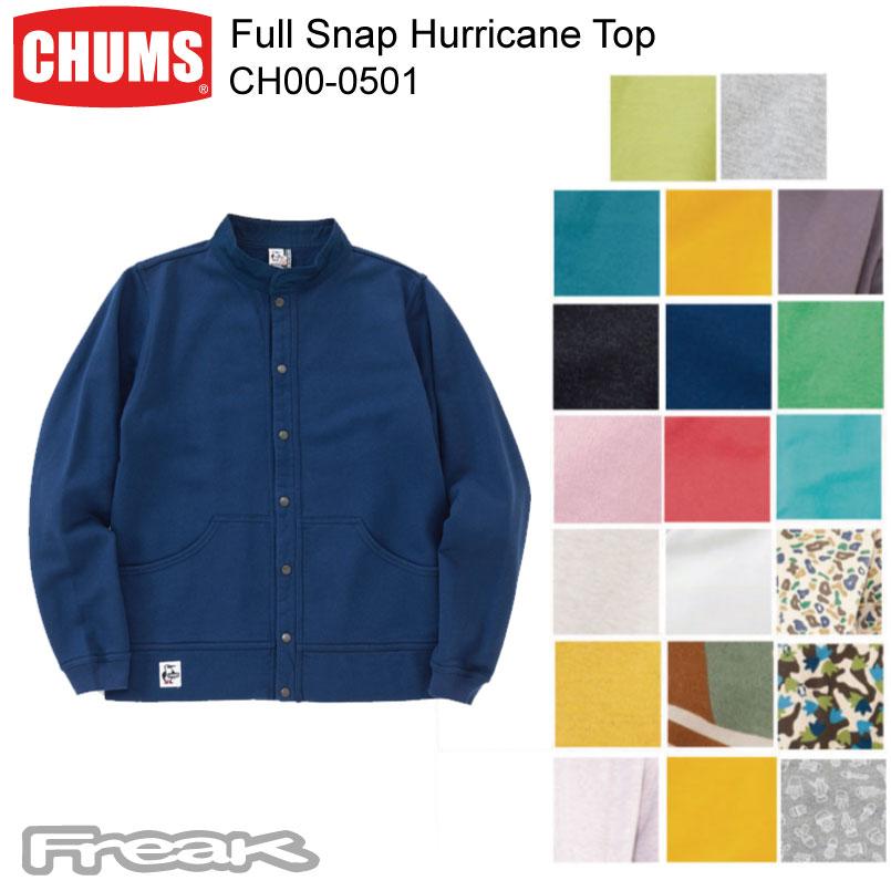 CHUMS チャムス スウェット CH00-0501<Full Snap Hurricane Top フルスナップハリケーントップ>※取り寄せ品