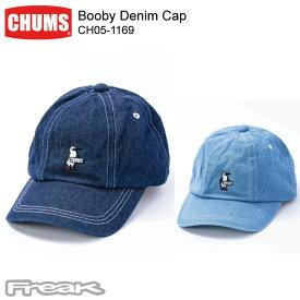 CHUMS チャムス キャップ CH05-1169<Booby Denim Cap ブービーデニムキャップ>※取り寄せ品