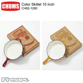 CHUMS チャムス アウトドア キャンプ スキレット CH62-1260<Color Skillet 10 inch カラースキレット10インチ>※取り寄せ品