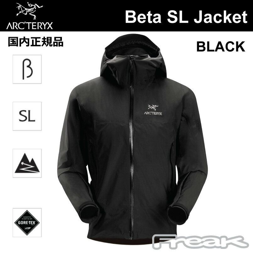 ARC'TERYX アークテリクス <Beta SL Jacket Mens BLACK ベータ SL ジャケット メンズゴアテックスジャケット>GORE-TEX arcteryx