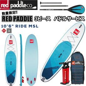 レッドパドル ライド10.6 REDPADDLE 10.6 RIDE サップ スタンドアップパドルボード インフレータブル SUP 2020 モデル