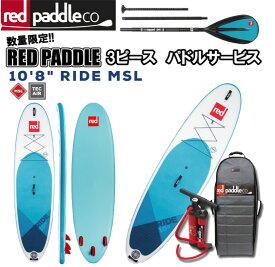 レッドパドル 10.8 ライド REDPADDLE 10.8 RIDE サップ スタンドアップパドルボード インフレータブル SUP 2020年モデル