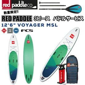 レッドパドル 12.6 ボイジャー REDPADDLE 12.6 Voyager サップ スタンドアップパドルボード インフレータブル SUP 2020年モデル