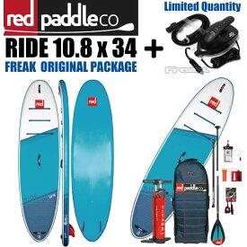 即日発送 レッドパドル REDPADDLE ライド10'8 RIDE10'8 パドルセット サップ スタンドアップパドルボード インフレータブル SUP 2021 モデル
