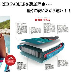 レッドパドル 10.6 ライド RED PADDLE  10.6 RIDE  サップ サーフィン インフレータブル SUP 2018年モデル 取り寄せ商品