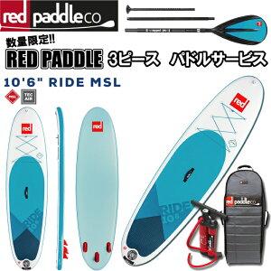 レッドパドル 10.6 ライド RED PADDLE  10.6 RIDE  サップ サーフィン インフレータブル SUP 2018年モデル