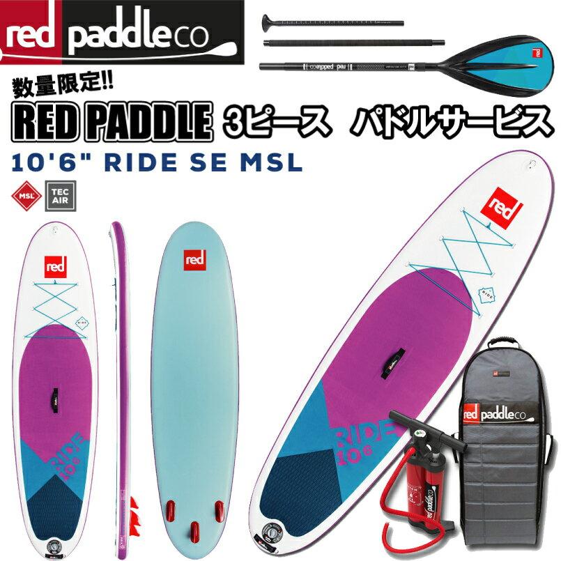 レッドパドル ライド 10.6 スペシャルエディション REDPADDLE 10.6 RIDE Special edition サップ サーフィン インフレータブル SUP 2019 モデル
