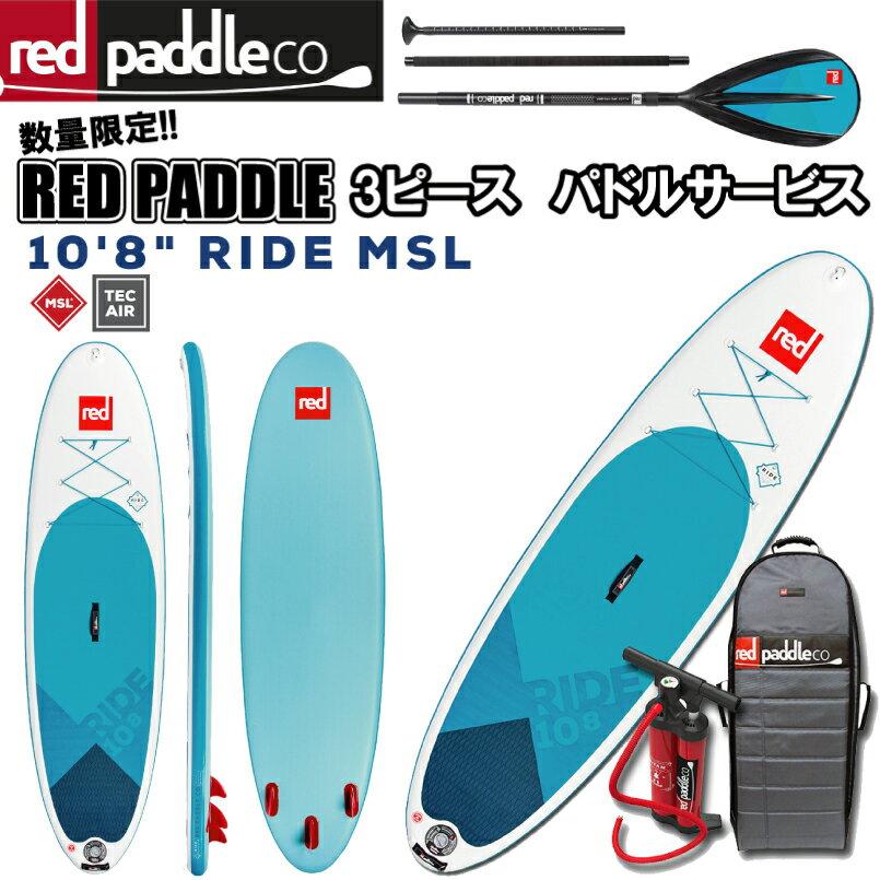 レッドパドル ライド10.8 REDPADDLE 10.8 RIDE サップ サーフィン インフレータブル SUP 2019 モデル