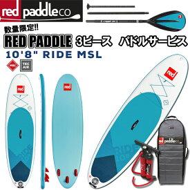 レッドパドル 10.8 ライド REDPADDLE 10.8 RIDE サップ サーフィン インフレータブル SUP 2019年モデル