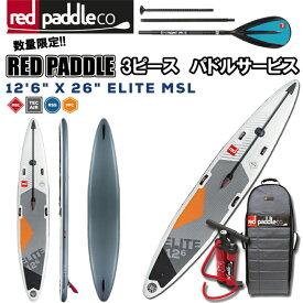 レッドパドル エリート 12.6x26 REDPADDLE 12.6x26 ELITE サップ レース サーフィン インフレータブル SUP 2019年モデル