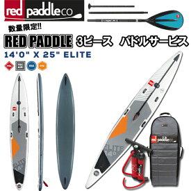 レッドパドル エリート 14.0x25 REDPADDLE 14.0x25 ELITE サップ レース サーフィン インフレータブル SUP 2019モデル 取り寄せ商品
