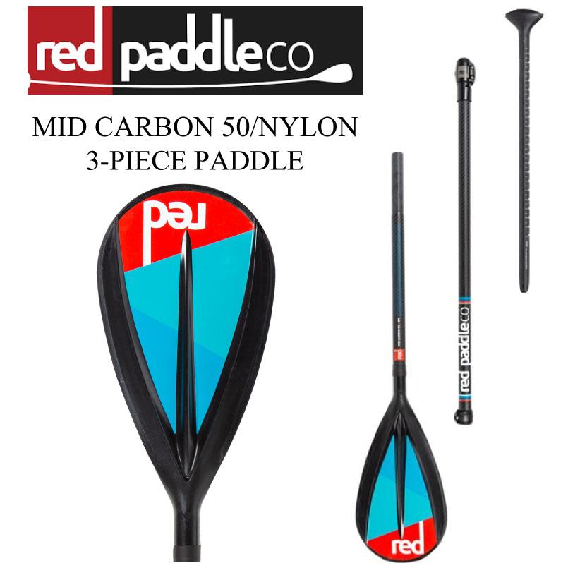 レッドパドル RED PADDLE MID CARBON 50 NYLON 3PIECE PADDLE ミディ カーボン 50 ナイロン 3 ピースパドル SUP 2019年モデル