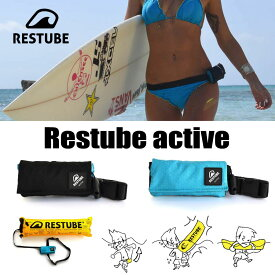 RESTUBE ACTIVE レスチューブ アクティブ SUP スタンドアップパドル 水難 水害 救命 救助 災害 防災 レスキュー 事故防止 浮輪