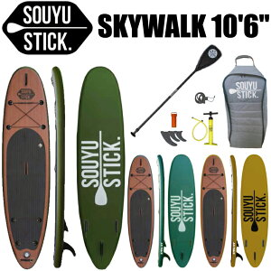 SOUYUSTICK  漕遊 SKYWALK 10'6