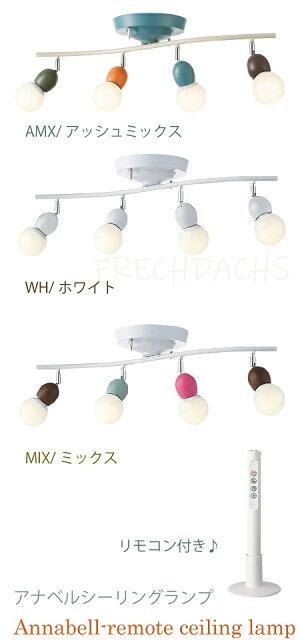 LEDセット有♪丸みが可愛いカラフルな4灯シーリングライトアナベルリモートシーリングランプAnnabell-remoteceilinglampアートワークスタジオAWSアッシュミックスミックスホワイトリビングダイニング書斎かわいいおしゃれ子供部屋デザインインテリア照明