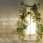 パティオアロマランプ/patio/ディクラッセ/インテリア照明のフレッヒダックス
