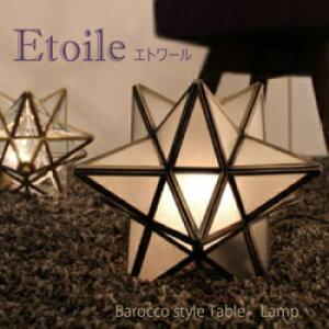 予備電球プレゼント中!星型 テーブルライト フロアライト ガラス 星の形 かわいい おしゃれ 上品 フレンチ アンティーク ランプ インテリア照明 寝室 ダイニング リビング エトワール etoi