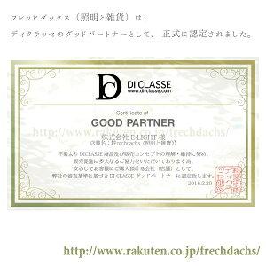https://image.rakuten.co.jp/frechdachs/cabinet/di-classe/fd-gp-02.jpg